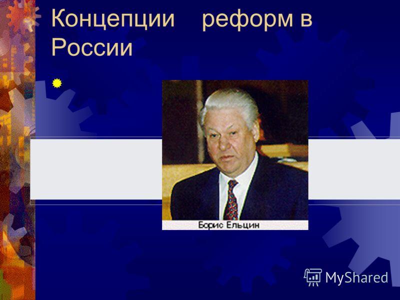 Концепции реформ в России
