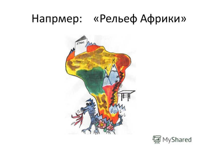 Напрмер: «Рельеф Африки»