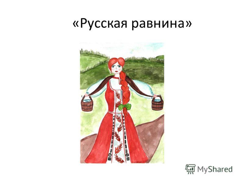 «Русская равнина»