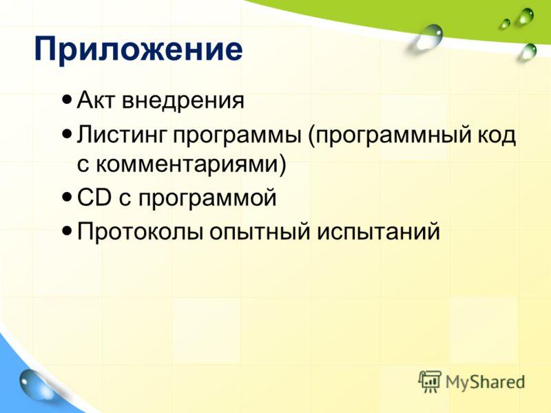 Приложение Акт внедрения Листинг программы (программный код с комментариями) CD с программой Протоколы опытный испытаний