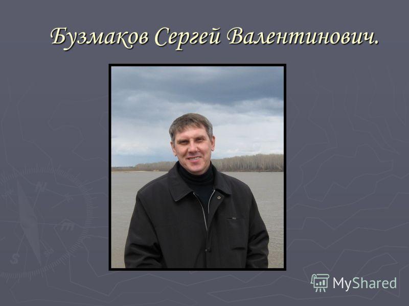 Бузмаков Сергей Валентинович.