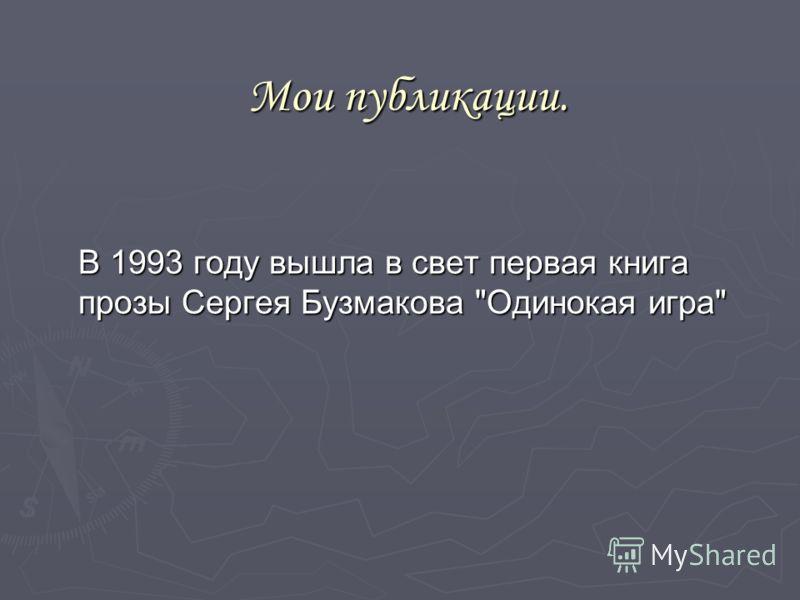 Мои публикации. В 1993 году вышла в свет первая книга прозы Сергея Бузмакова Одинокая игра
