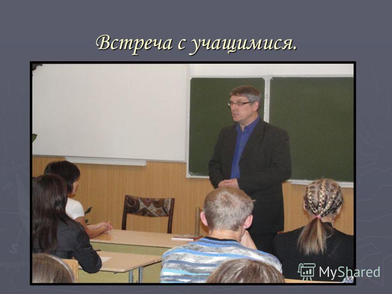 Встреча с учащимися.