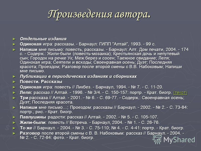 Произведения автора. Отдельные издания Отдельные издания Одинокая игра: рассказы. - Барнаул: ГИПП