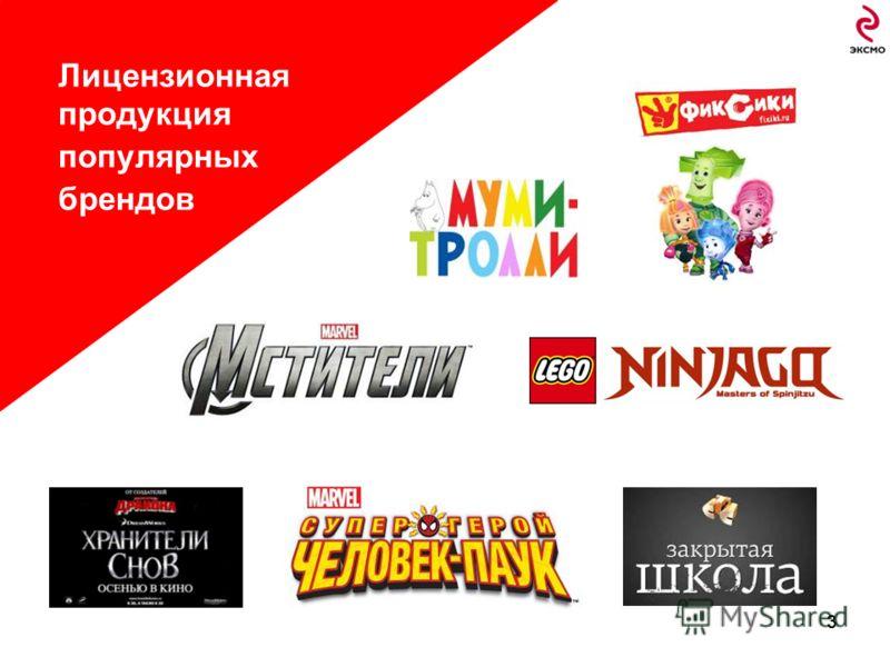333 Лицензионная продукция популярных брендов