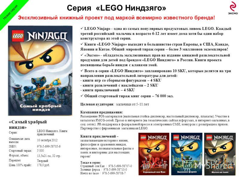 LEGO Ninjago - одна из самых популярных продуктовых линеек LEGO. Каждый третий российский мальчик в возрасте 6-12 лет имеет дома хотя бы один набор конструктора из этой серии. Книги «LEGO Ninjago» выходят в большинстве стран Европы, в США, Канаде, Яп