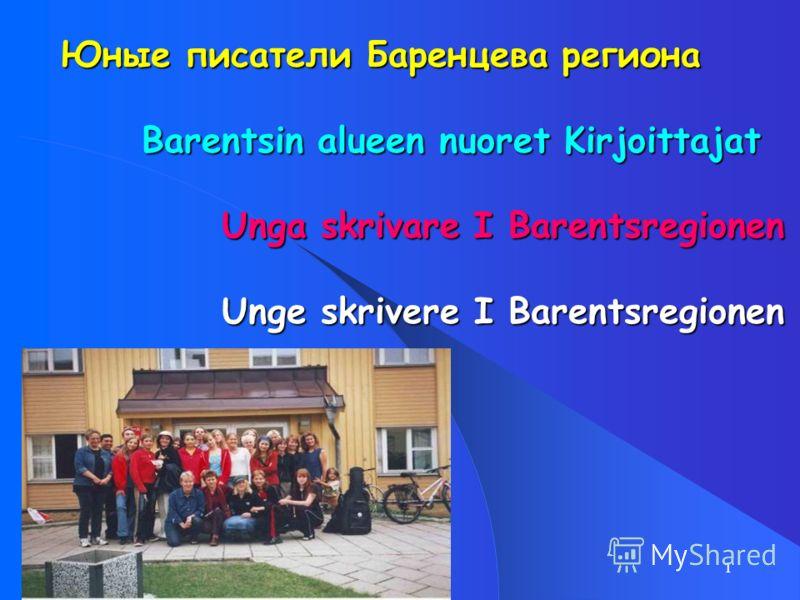 1 Юные писатели Баренцева региона Barentsin alueen nuoret Kirjoittajat Unga skrivare I Barentsregionen Unge skrivere I Barentsregionen