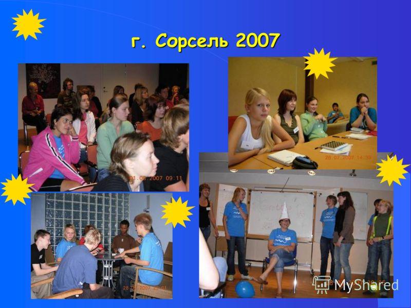 11 г. Сорсель 2007