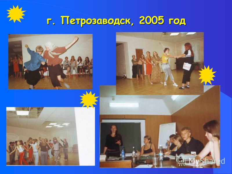 6 г. Петрозаводск, 2005 год