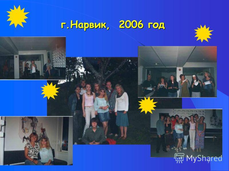 7 г.Нарвик, 2006 год