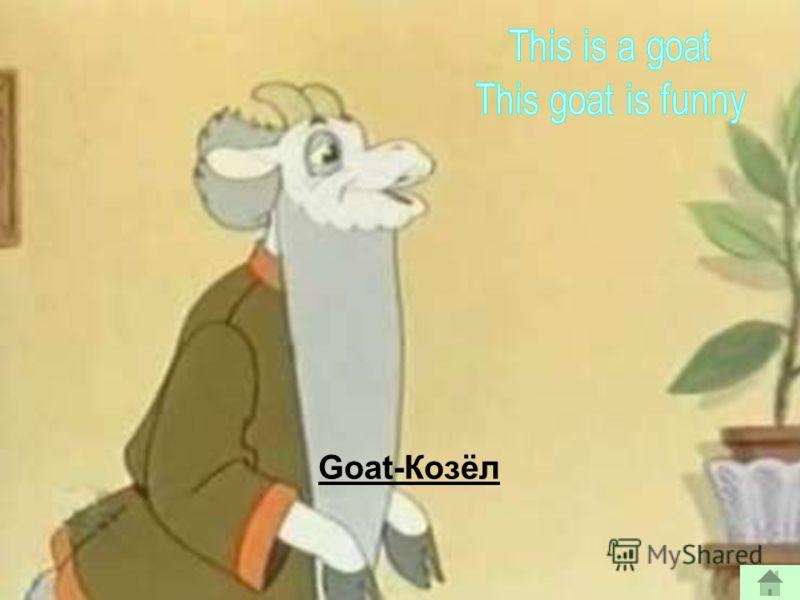 Goat-Козёл