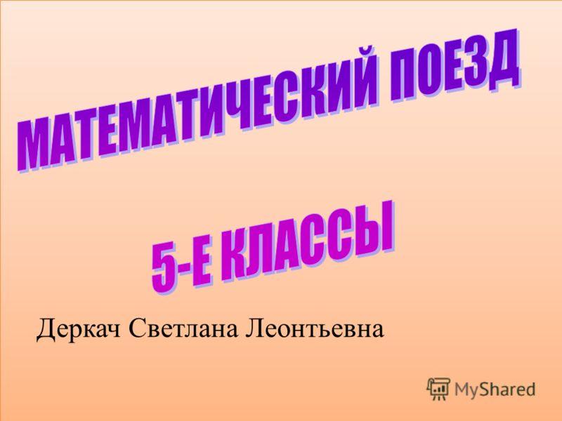 Деркач Светлана Леонтьевна