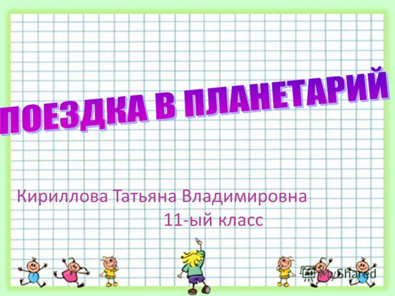 Кириллова Татьяна Владимировна 11-ый класс