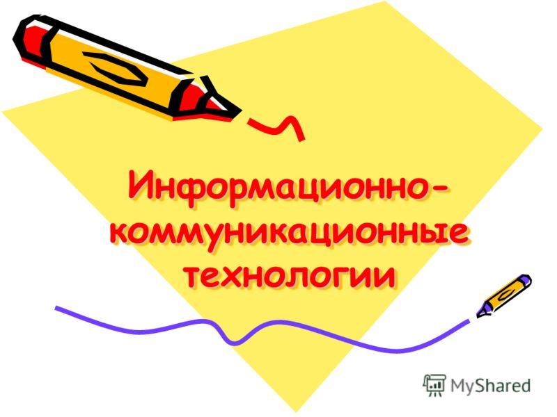 Информационно- коммуникационные технологии