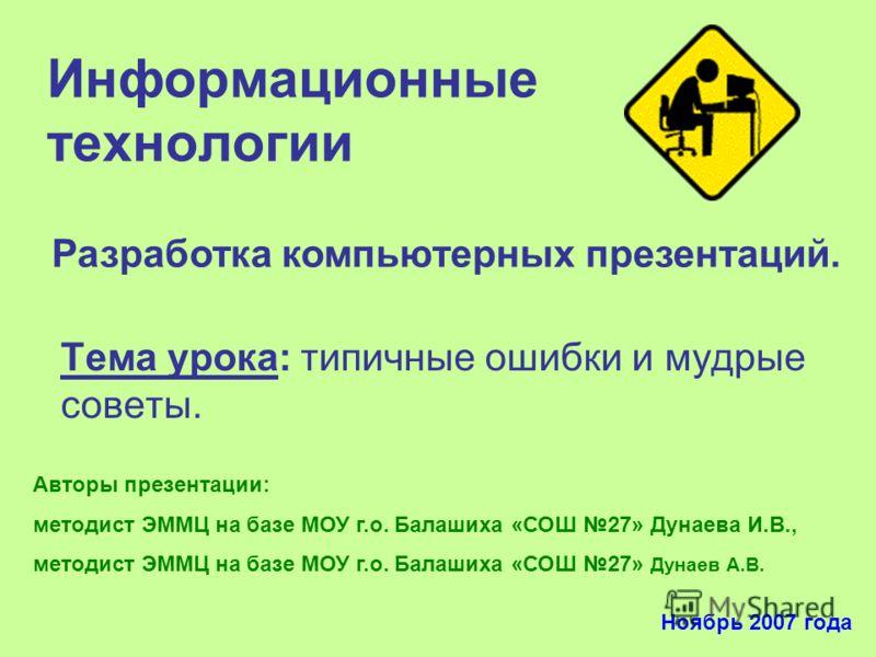 Что такое «хорошо» и что такое «плохо» при разработке компьютерных презентаций учебного назначения ? ? ? ? ? ? ? ? ? ? ? ? ? ? ? ? ? ? ? ? ? ? ? ? ? ? ? ? ? ? ? ? ? ? ? ? ? ? ? ? ? ? ? ? ? ? ? ? ? ПЛОХО! Хорошо!