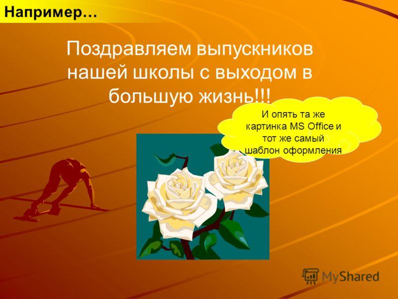 Поздравляем нашу дорогую Настасью Ивановну с юбилеем!!! Например… Та же самая картинка MS Office и тот же самый шаблон оформления