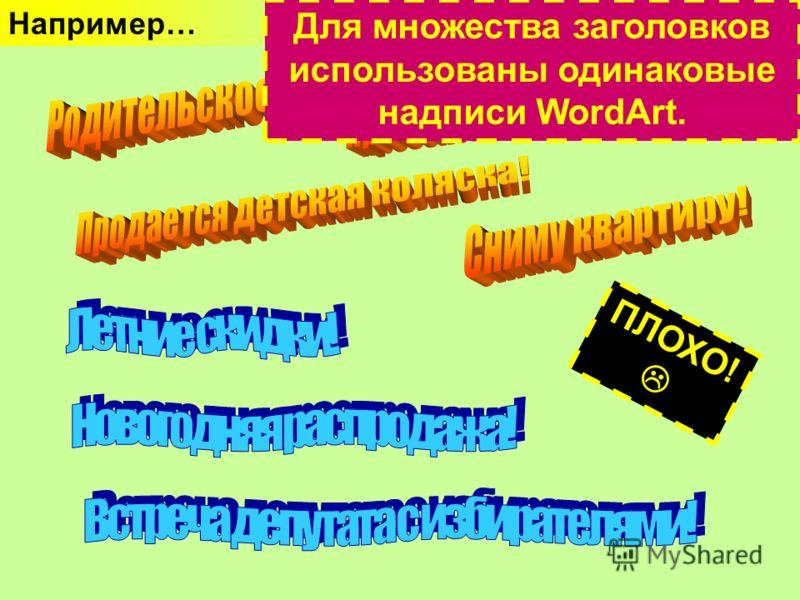 При использовании надписей WordArt лучше не использовать шаблонные заливки. WordArt можно раскрашивать так же, как любые графические объекты. Совет 13