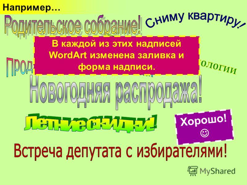 ПЛОХО! Например… Для множества заголовков использованы одинаковые надписи WordArt.