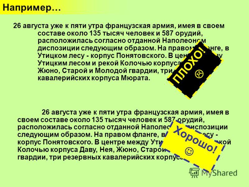 В русском языке обычно не используются «висячие» строки. Если в Вашем тексте они каким-то образом появились, то избавьтесь от них с помощью маркеров-«бегунков» на линейке над слайдом. Нижний «бегунок» задает отступ всего абзаца, а верхний – отступ пе