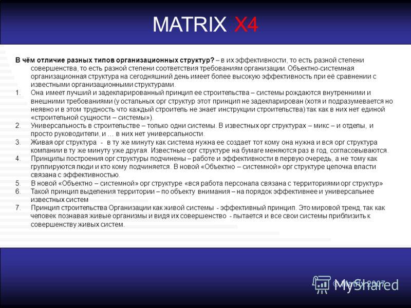 © Matrix 2007 MATRIX X4 В чём отличие разных типов организационных структур? – в их эффективности, то есть разной степени совершенства, то есть разной степени соответствия требованиям организации. Объектно-системная организационная структура на сегод