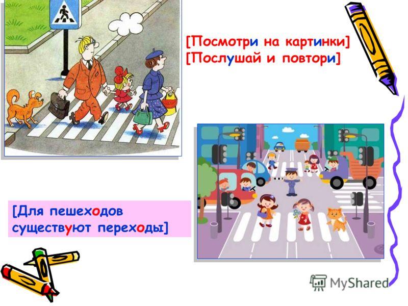 [Для пешеходов существуют переходы] [Посмотри на картинки] [Послушай и повтори]