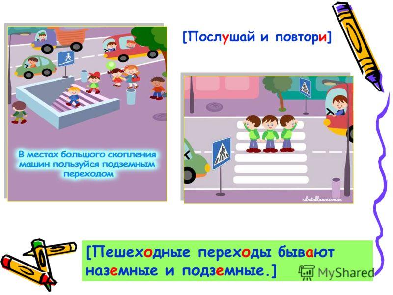 скачать картинки  правила дорожного движения 4 класс
