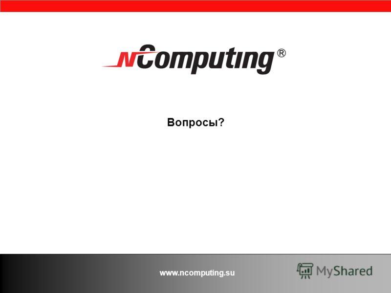 www.ncomputing.su Вопросы?