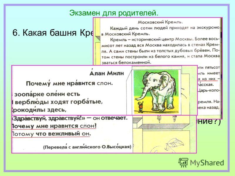 Экзамен для родителей. 7. Почему мне нравится слон? (Кто написал это произведение?) 6. Какая башня Кремля самая старая?