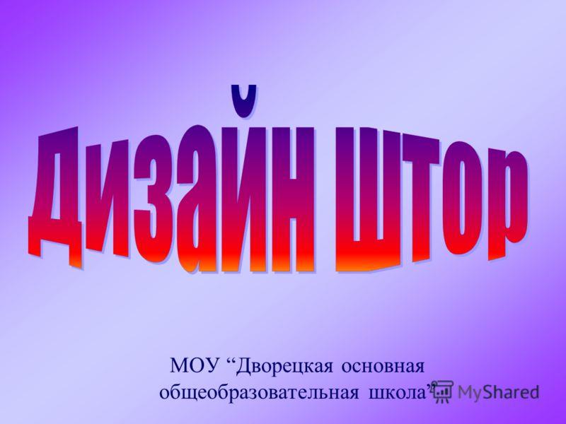 МОУ Дворецкая основная общеобразовательная школа