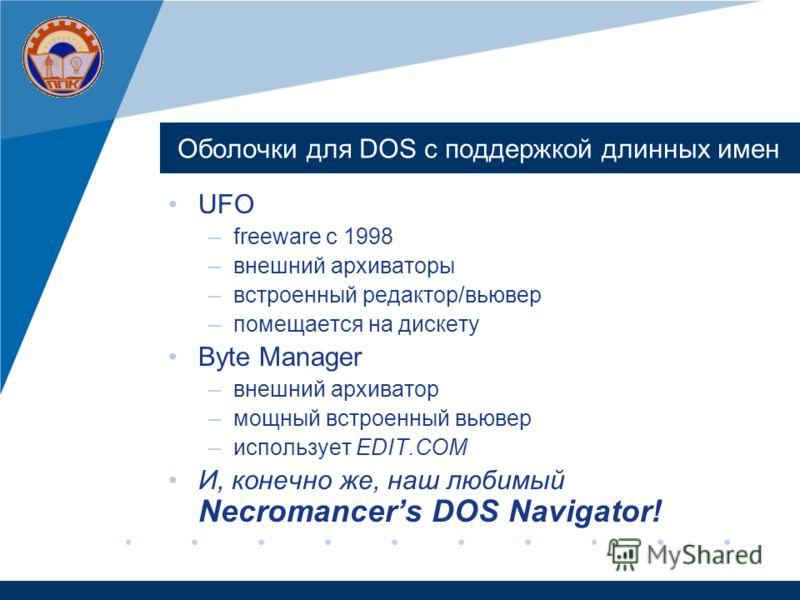Оболочки для DOS c поддержкой длинных имен UFO –freeware c 1998 –внешний архиваторы –встроенный редактор/вьювер –помещается на дискету Byte Manager –внешний архиватор –мощный встроенный вьювер –использует EDIT.COM И, конечно же, наш любимый Necromanc