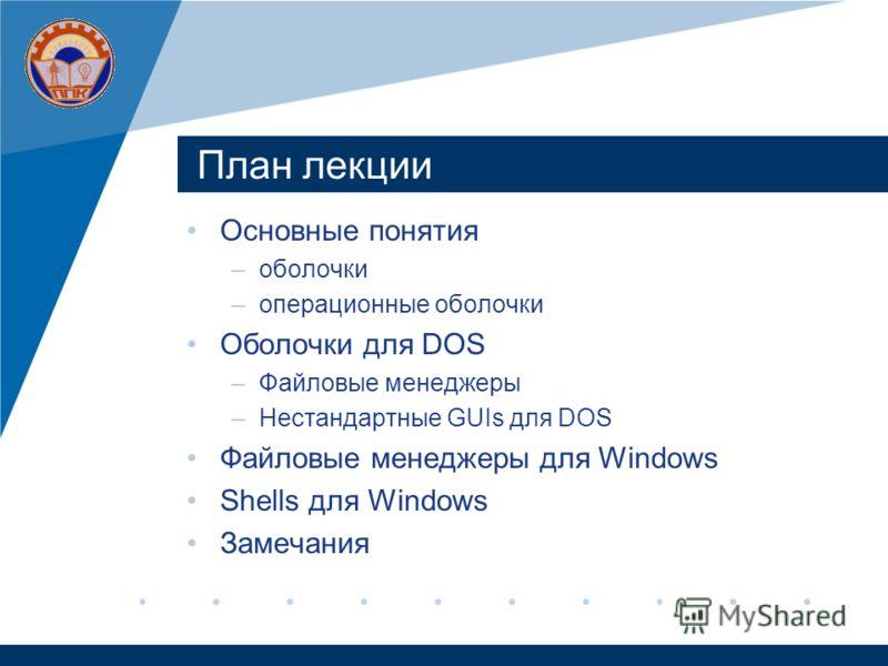 План лекции Основные понятия –оболочки –операционные оболочки Оболочки для DOS –Файловые менеджеры –Нестандартные GUIs для DOS Файловые менеджеры для Windows Shells для Windows Замечания