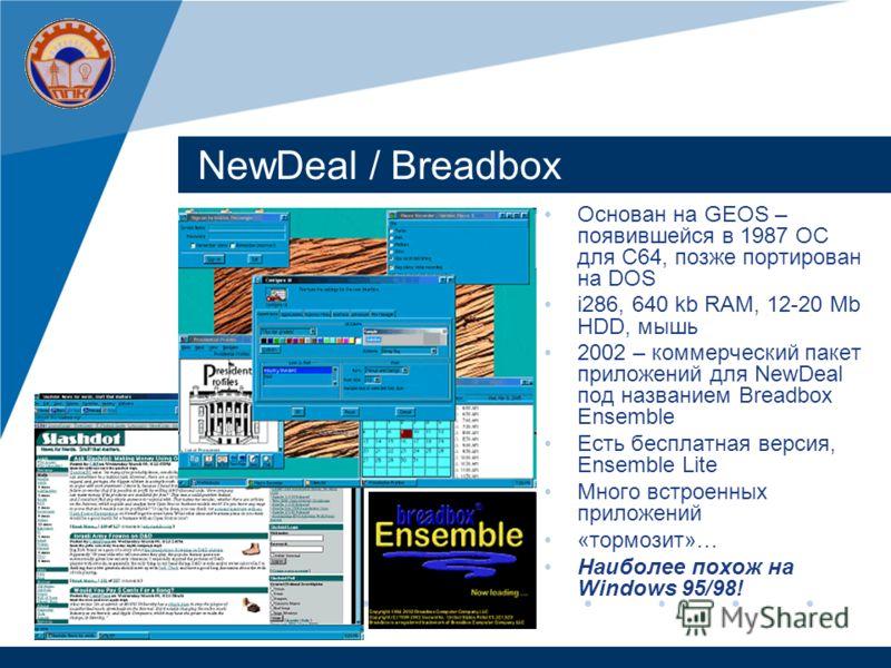 NewDeal / Breadbox Основан на GEOS – появившейся в 1987 ОС для С64, позже портирован на DOS i286, 640 kb RAM, 12-20 Mb HDD, мышь 2002 – коммерческий пакет приложений для NewDeal под названием Breadbox Ensemble Есть бесплатная версия, Ensemble Lite Мн