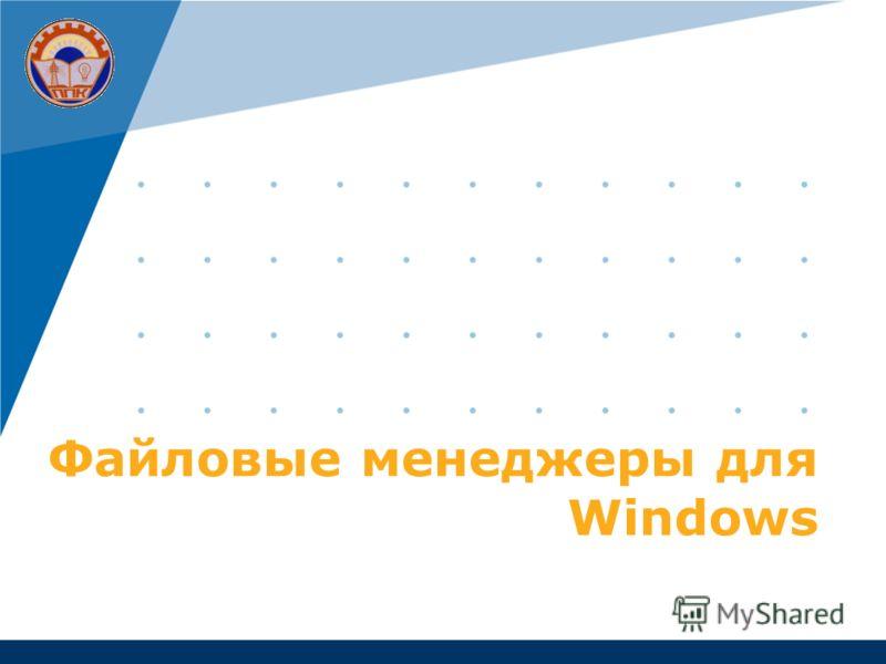 Файловые менеджеры для Windows