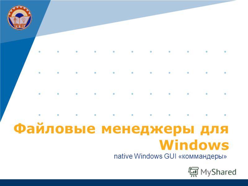 Файловые менеджеры для Windows native Windows GUI «коммандеры»