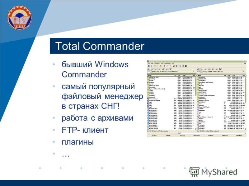 Total Commander бывший Windows Commander самый популярный файловый менеджер в странах СНГ! работа с архивами FTP- клиент плагины …