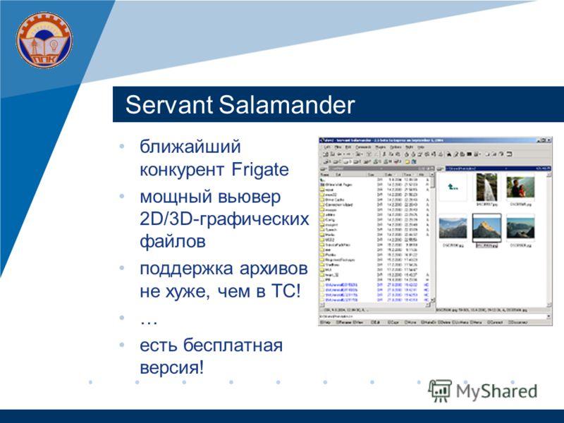 Servant Salamander ближайший конкурент Frigate мощный вьювер 2D/3D-графических файлов поддержка архивов не хуже, чем в TC! … есть бесплатная версия!