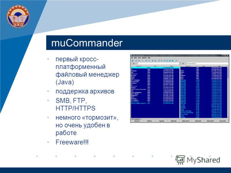 muCommander первый кросс- платформенный файловый менеджер (Java) поддержка архивов SMB, FTP, HTTP/HTTPS немного «тормозит», но очень удобен в работе Freeware!!!