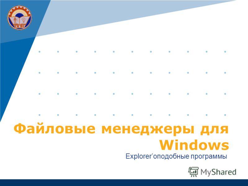 Файловые менеджеры для Windows Explorerоподобные программы