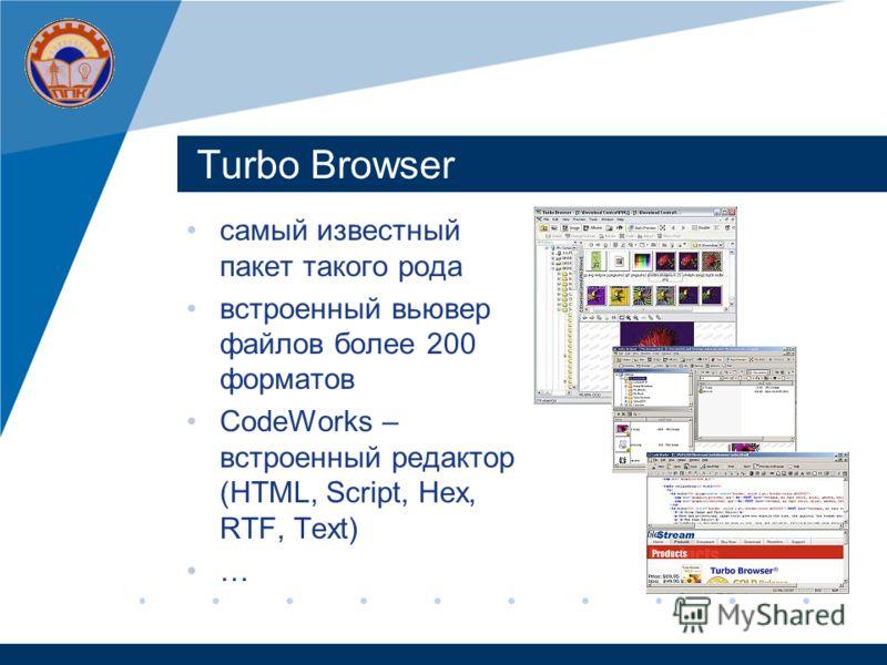 Turbo Browser самый известный пакет такого рода встроенный вьювер файлов более 200 форматов CodeWorks – встроенный редактор (HTML, Script, Hex, RTF, Text) …