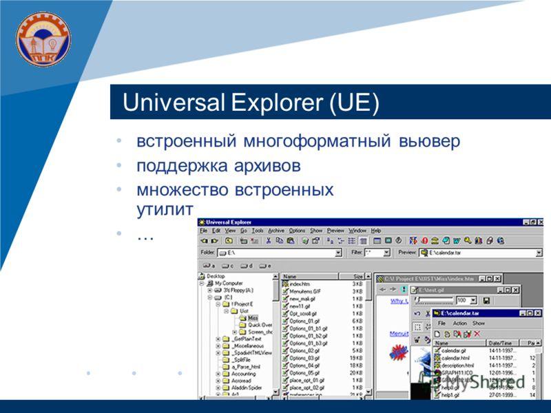 Universal Explorer (UE) встроенный многоформатный вьювер поддержка архивов множество встроенных утилит …
