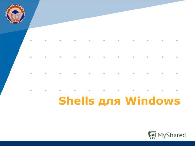 Shells для Windows