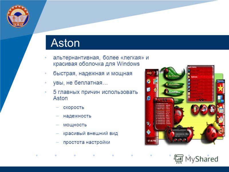 Aston альтернантивная, более «легкая» и красивая оболочка для Windows быстрая, надежная и мощная увы, не беплатная… 5 главных причин использовать Aston –скорость –надежность –мощность –красивый внешний вид –простота настройки