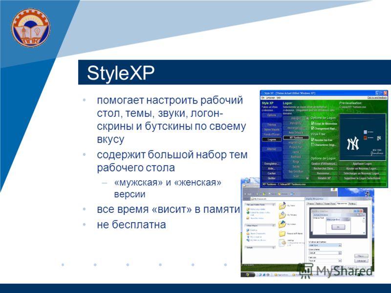 StyleXP помогает настроить рабочий стол, темы, звуки, логон- скрины и бутскины по своему вкусу содержит большой набор тем рабочего стола –«мужская» и «женская» версии все время «висит» в памяти не бесплатна