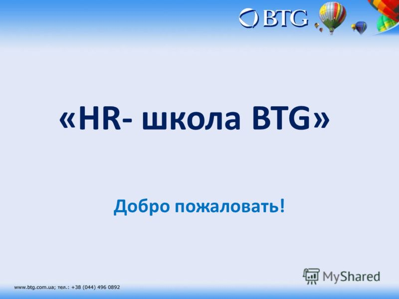 «HR- школа BTG» Добро пожаловать!