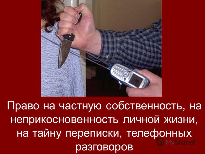 Право на частную собственность, на неприкосновенность личной жизни, на тайну переписки, телефонных разговоров