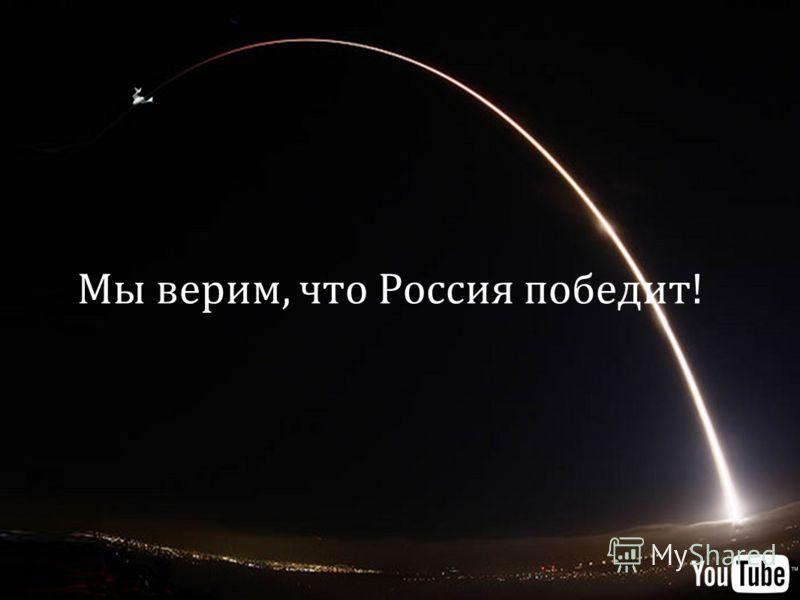 Мы верим, что Россия победит!