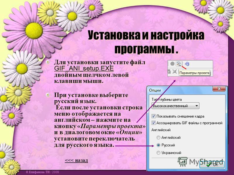 © Епифанова ТН / 2008 Установка и настройка программы.