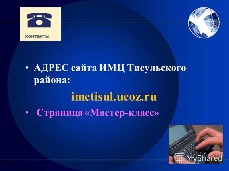 АДРЕС сайта ИМЦ Тисульского района: imctisul.ucoz.ru Страница «Мастер-класс»