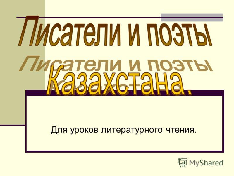 Литература 5 класс тема список русских писателей