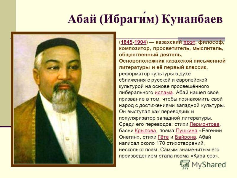 Презентация аьай кунанбаев